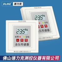 德力克DLK4550疏散通道余壓監控|余壓傳感器余壓監控系統壓差控制器|廠家直銷 DLK4550