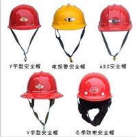 安全帽,消防帽 安全帽,消防帽