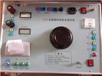 PT伏安特性综合测试仪 HGY