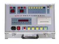 开关参数测试仪 KJTC-IV