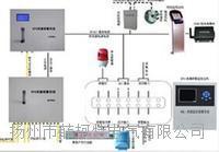 GD8000B SF6-O2在线泄漏监控报警系统 GD8000B SF6-O2在线泄漏监控报警系统
