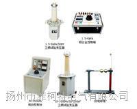YZLX211系列工频交直流(串激)试验变压器 YZLX211系列工频交直流(串激)试验变压器