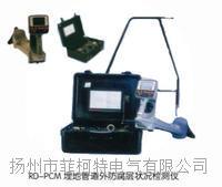 RD-PCM埋地管道外防腐层状况检测仪 RD-PCM埋地管道外防腐层状况检测仪