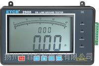 接触式接地电阻在线检测仪 ETCR2900