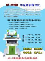 华扬HY-ZY200A中医体质辨识仪 HY-ZY200A