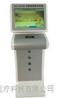 华扬HY-ZY200B中医体质辨识仪 HY-ZY2010B