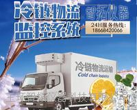 冷鏈運輸溫度監控系統 GS200-E2T