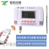 短信查詢溫度記錄儀 GM200-ET