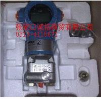 3051CD2A22A1AB4M5美國羅斯蒙特3051系列壓力變送器