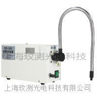 XD302鹵素燈24V150W單支硬管光纖冷光源