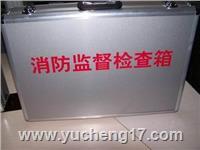 火場偵毒設備工具箱