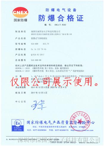 便携防爆合格证书