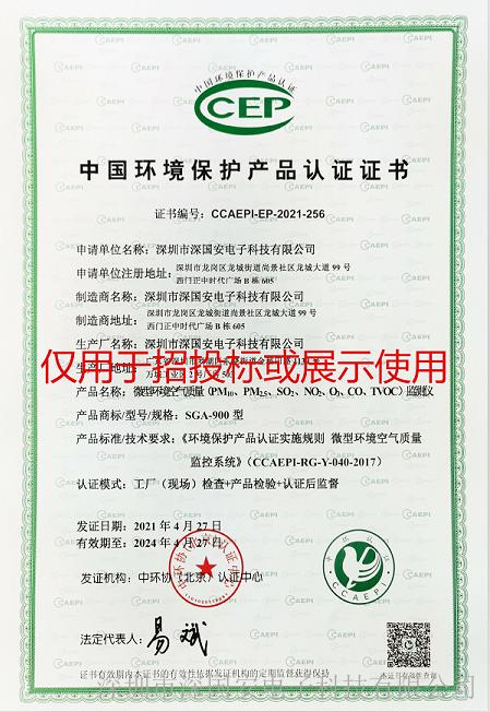 微型空气站CCEP认证