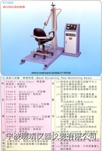 办公椅拉背bbin安卓客户端 CY-6505