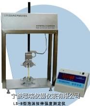 泡沫拉伸强度测定仪 LS-A(B)