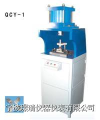 气动冲样机 QCY-1型