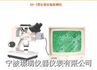XD-7型金相实验检测仪 XD-7型