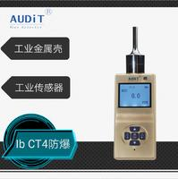 便攜式氬氣檢測儀 ADT700J-Ar