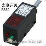 光电开关E3F-DS10C4