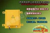 FDLZ15-2H-F防堵料開關