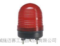 【麻城有现货】SL-80声光报警灯 SL-80