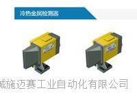 冷热金属检测器、GHCF(2)-F-PZT、LOS-R2-4ZC1【光导激光式】 LOS-T5、NOS-T2-4ZC1、NOS-T2-2ZC1