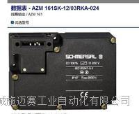 安全开关AZM161SK-12/12RK-024/24V位置控制器 AZM161SK-12/12RK-024