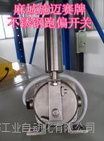 不銹鋼跑偏開關PXB-6608KH/C304 PXB-6608KH/C304