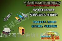 光电开关SAT8-7BXSG7MMFB/220V SAT8-7BXSG7MMFB