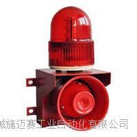 声光报警器T220-B/220VAC人工语音提示