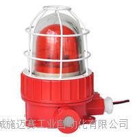 防爆声光报警器SG10 JYJL-II\AC220V