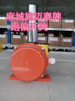 跑偏开关DF-A2-60B触点容量大 HFKPTA1-20-35