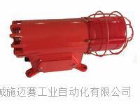 声光报警器BC-8Q/AC220V穿透能力强 FYM-220-5Y220V