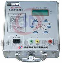SDJY-25系列絕緣電阻測試儀 SDJY-25
