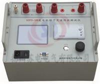 SDFD-188發電機轉子交流阻抗測試儀 SDFD-188