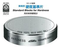 日本三本标准硬度块HRB83 YAMAMOTO