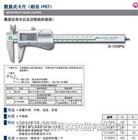 日本SK新泻精机D-100IPG数显式卡尺厂家价格