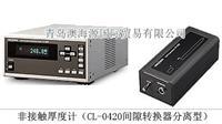 ONOSOKKI日本小野测器CL-5610S非接触厚度计(间隙转换器分离型) CL-5610S