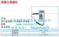 混凝土電子測溫儀