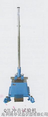 沖擊試驗機 QJL型