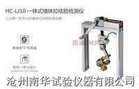一體式墻體拉結筋檢測儀 HC-LJ10型