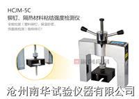 鉚釘、隔熱材料粘接強度檢測儀 HCJM-5C型
