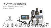 粘結強度檢測儀(分體式) HC-2000A型