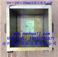200×200×200mm混凝土成型試模 200×200×200mm