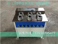廣西砂漿滲透儀,廣西砂漿抗滲儀 SS-1.5型