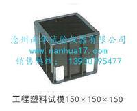 混凝土試模150×150×150mm
