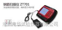 鋼筋掃描儀ZT701型