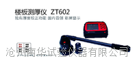 樓板測厚儀ZT-602型