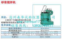 砂漿攪拌機UJZ-15型?