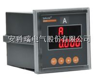 向日葵视频app在线下载PZ72-AI/C帶RS485通訊交流電流測量儀表 PZ72-AI/C
